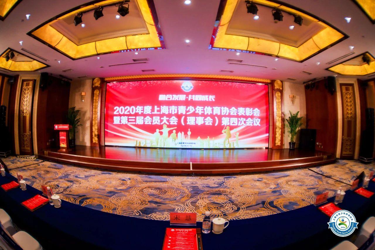 2020年度上海市青少年体育协会表彰大会